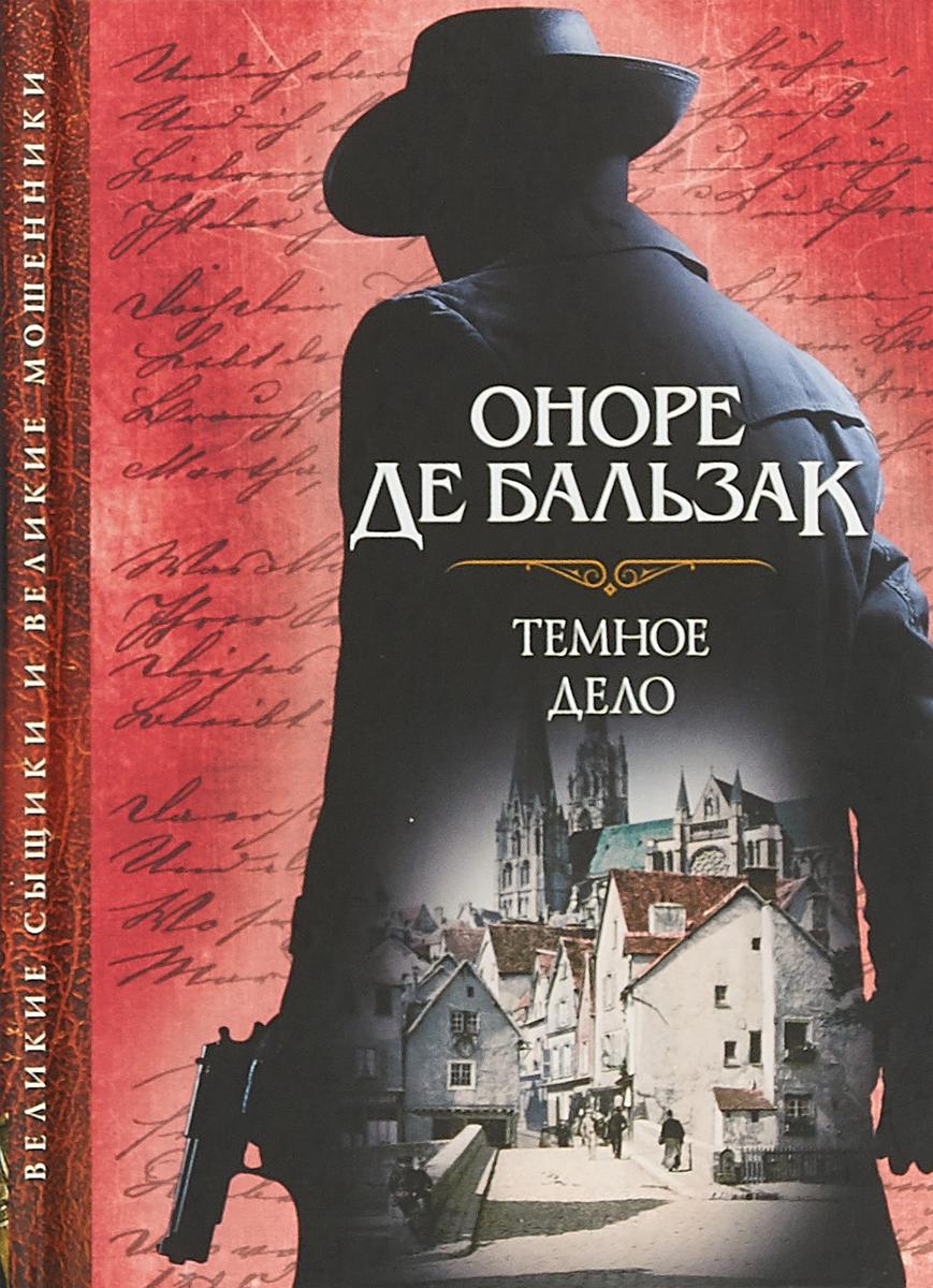 Оноре де Бальзак Темное дело