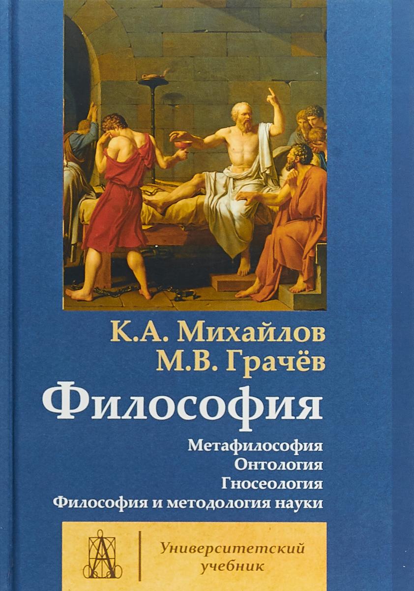 Философия. Том 1