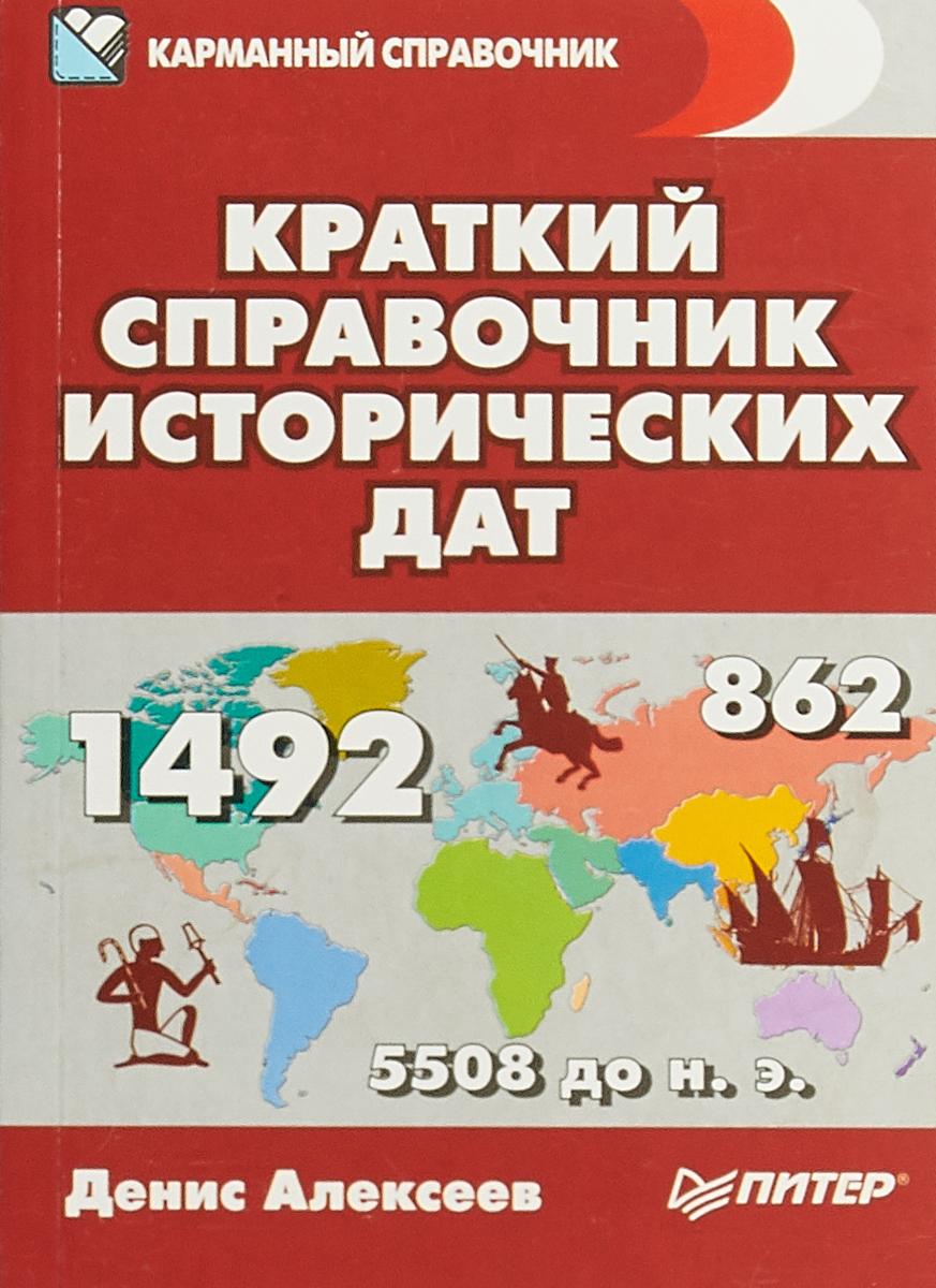 Краткий справочник исторических дат. Денис Алексеев