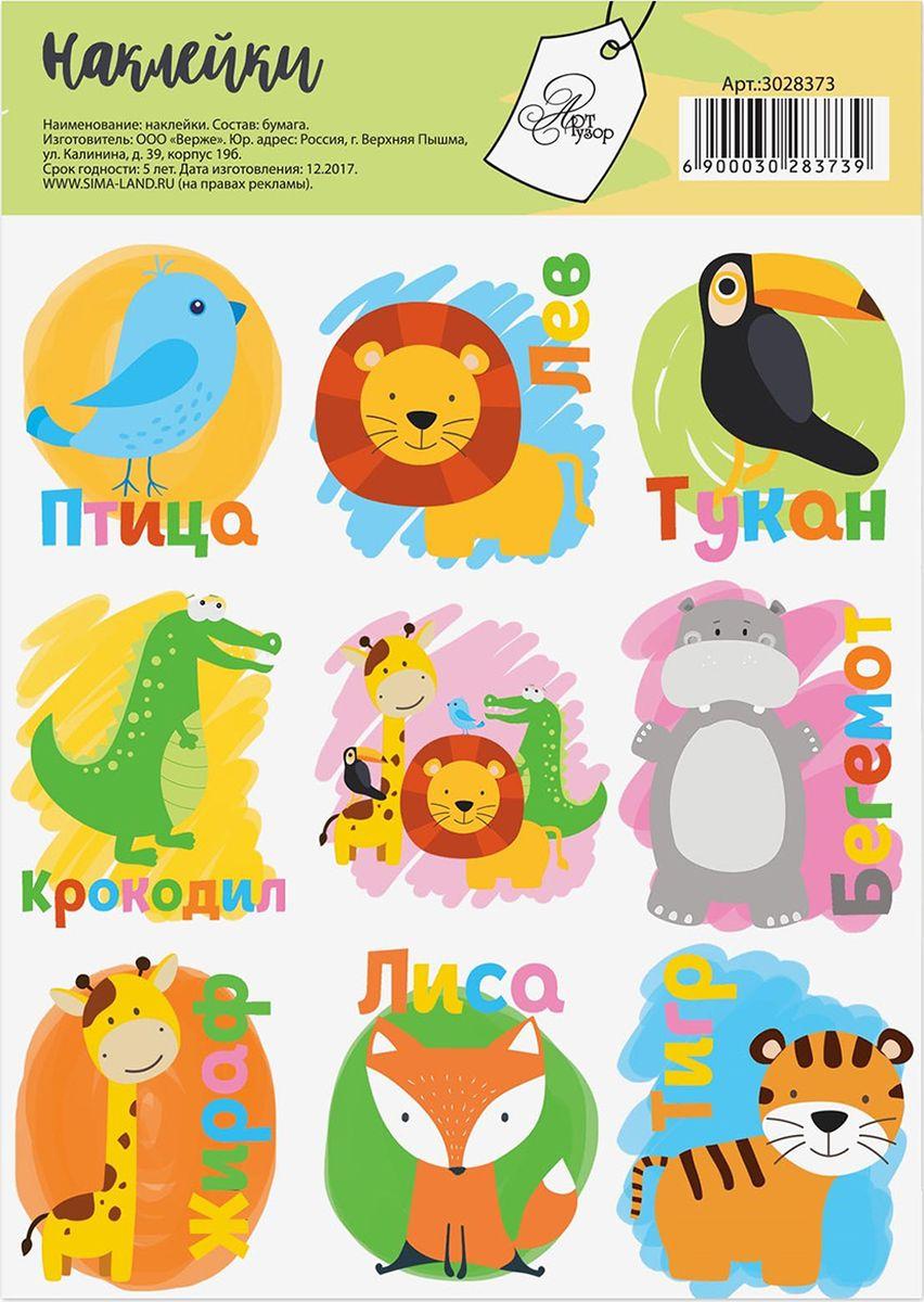 Арт Узор Набор наклеек Animals слова 36 наклеек