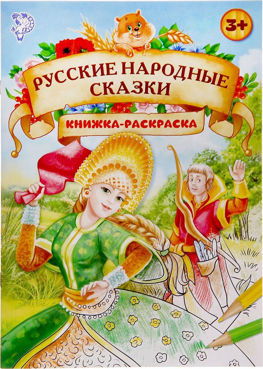 Буква-Ленд Раскраска Русские народные сказки