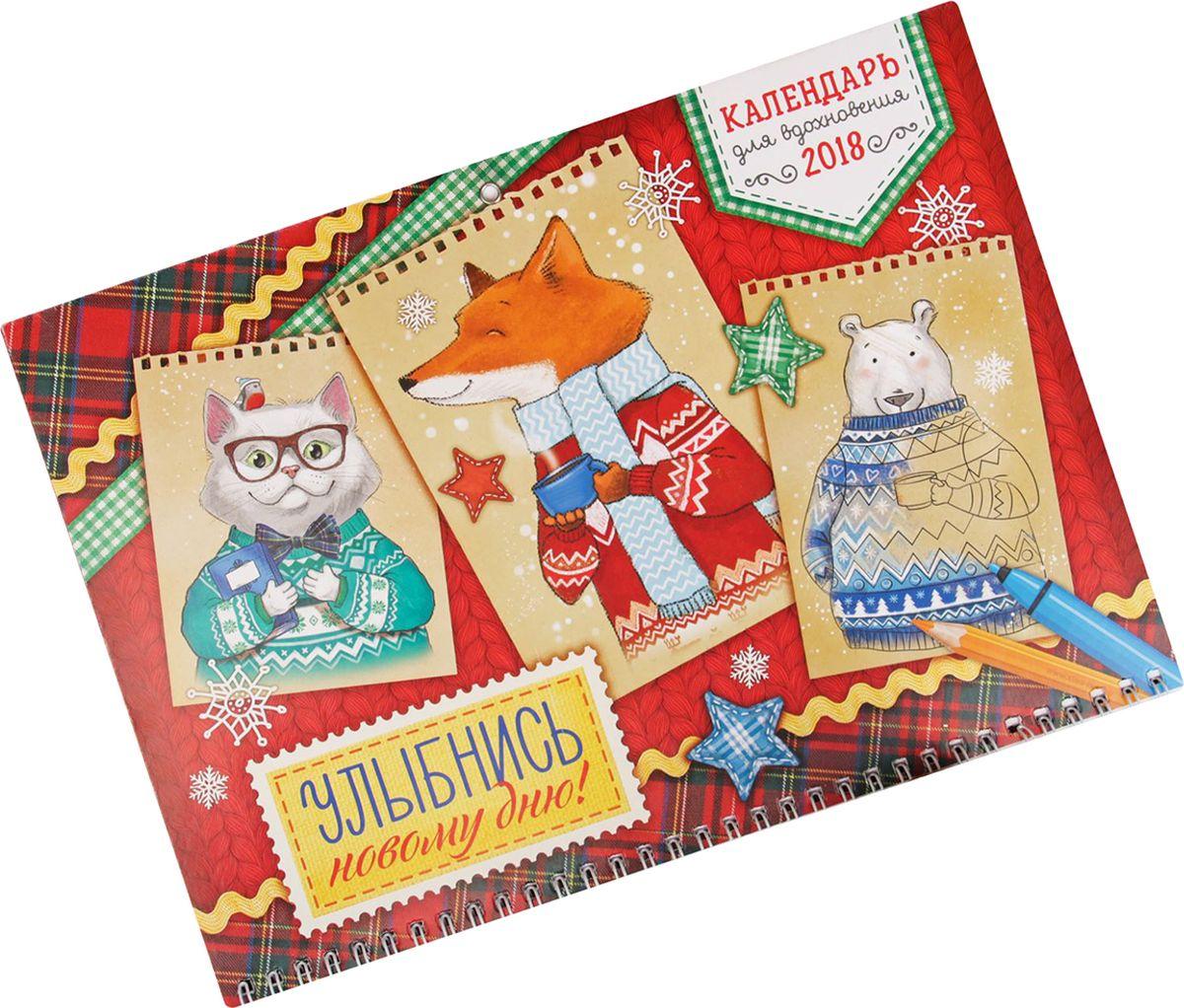 Школа талантов Раскраска Календарь для вдохновения настенный Улыбнись новому дню