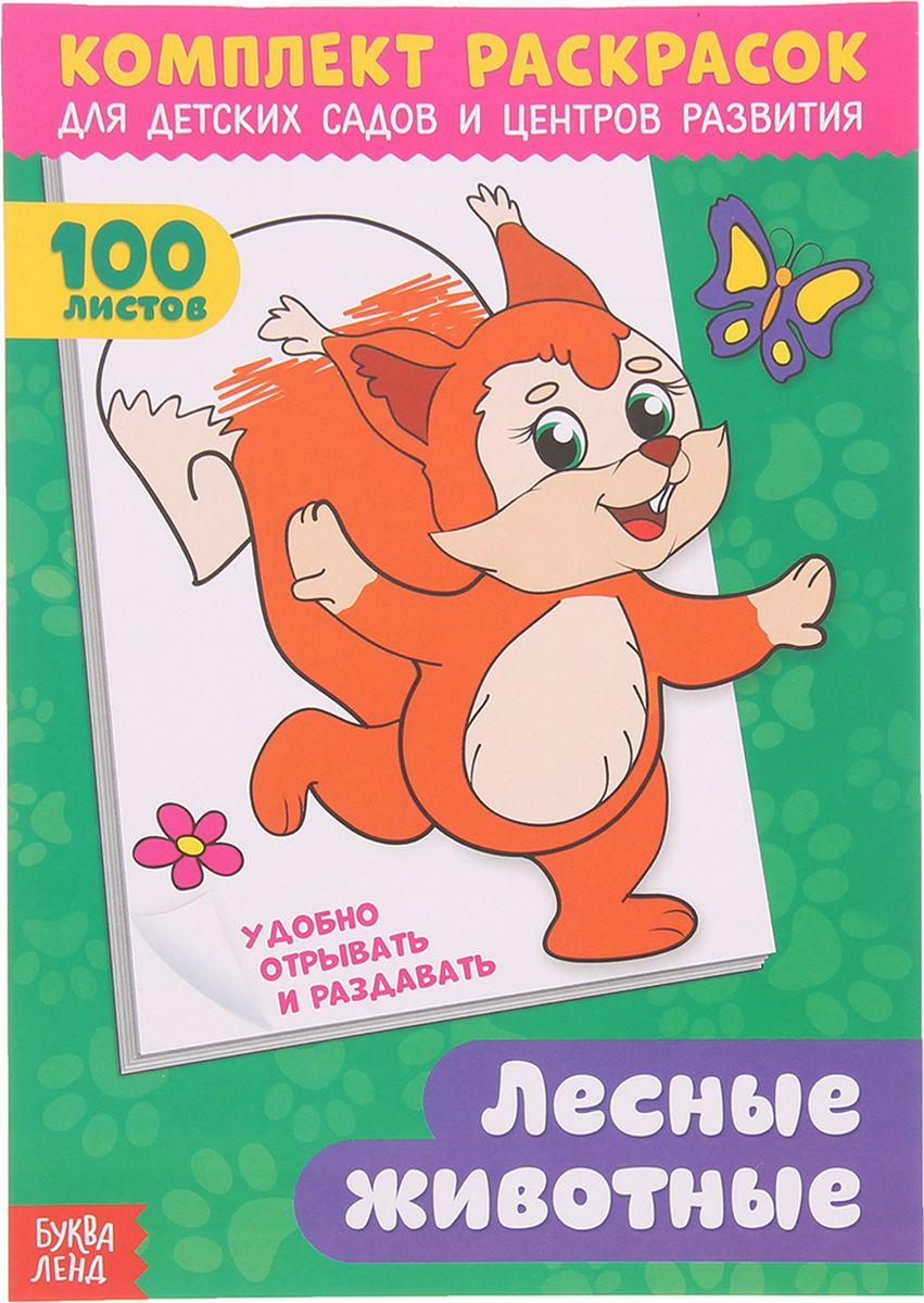 Буква-Ленд Раскраска Лесные животные 3093789