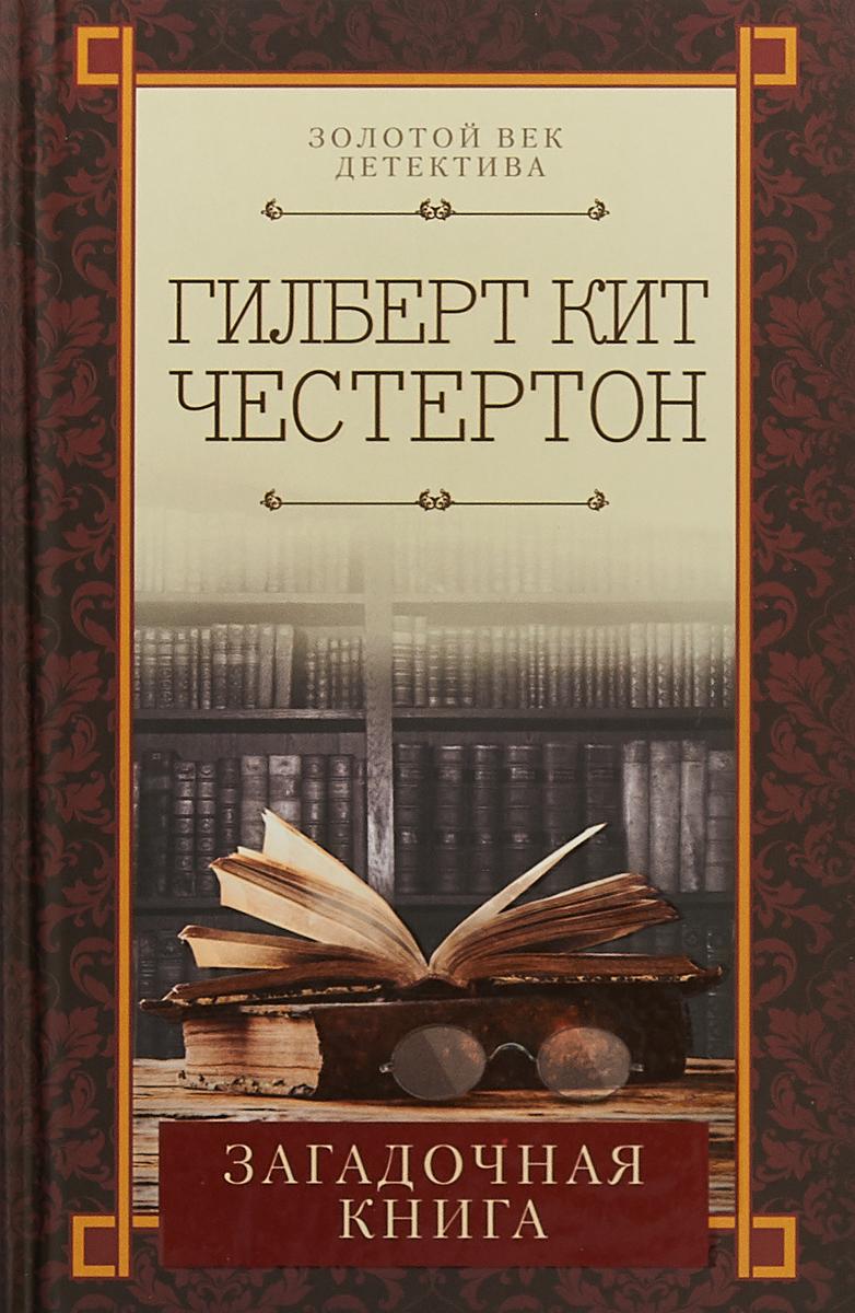 Честертон Г.К. Загадочная книга парик моего отца