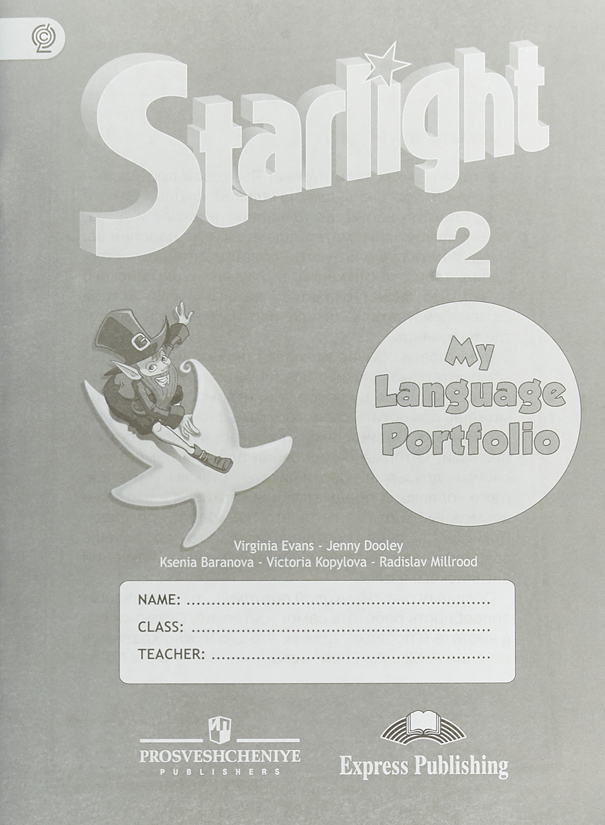 Virginia Evans, Jenny Dooley, Ksenia Baranova, Victoria Kopylova, Radislav Millrood Starlight 2: My Language Portfolio / Английский язык. 2 класс. Языковой портфель ISBN: 978-5-09-055019-2 jenny dooley virginia evans hello happy rhymes nursery rhymes and songs