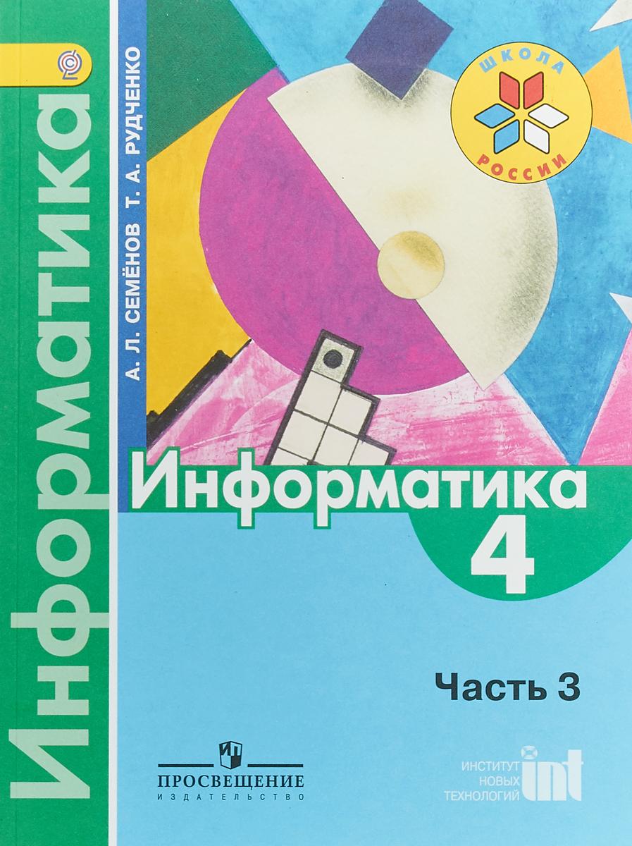Информатика. 4 класс. Учебник. Часть 3