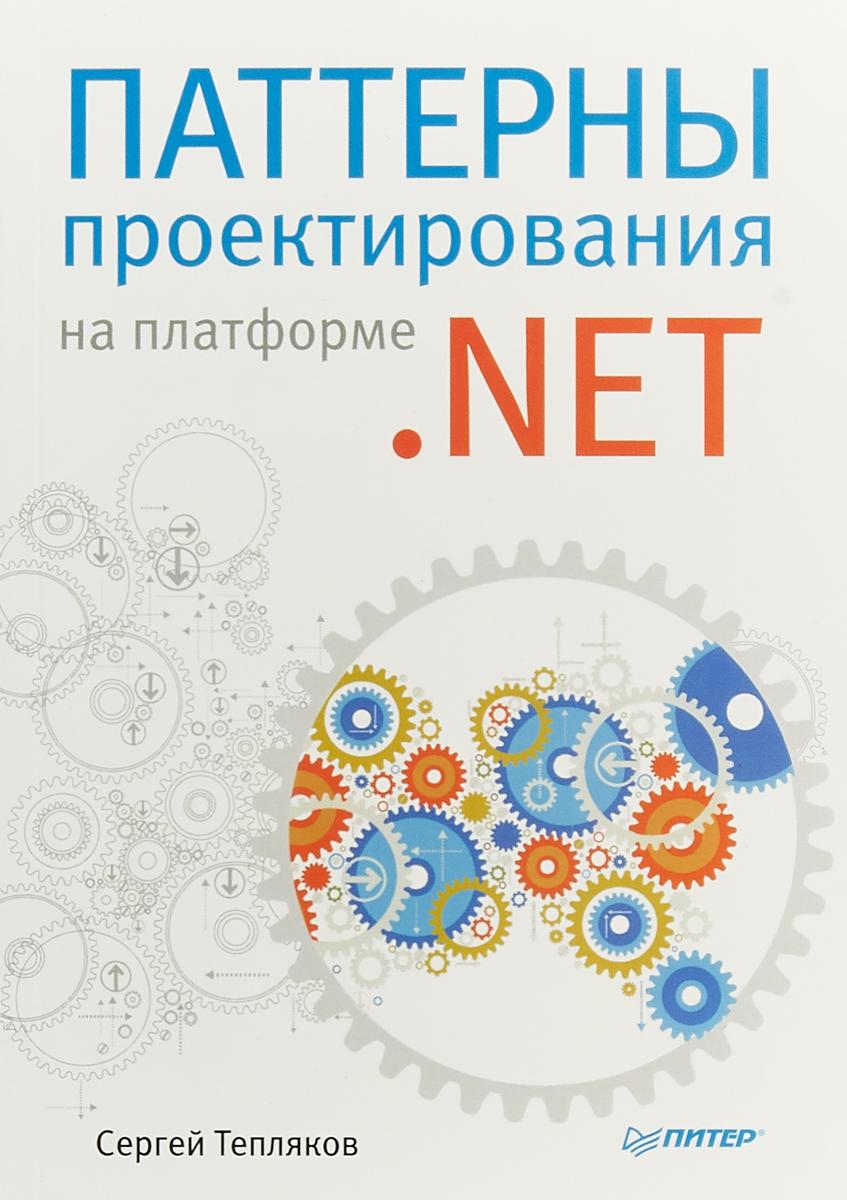 Сергей Тепляков Паттерны проектирования на платформе .NET сергей тепляков паттерны проектирования на платформе net