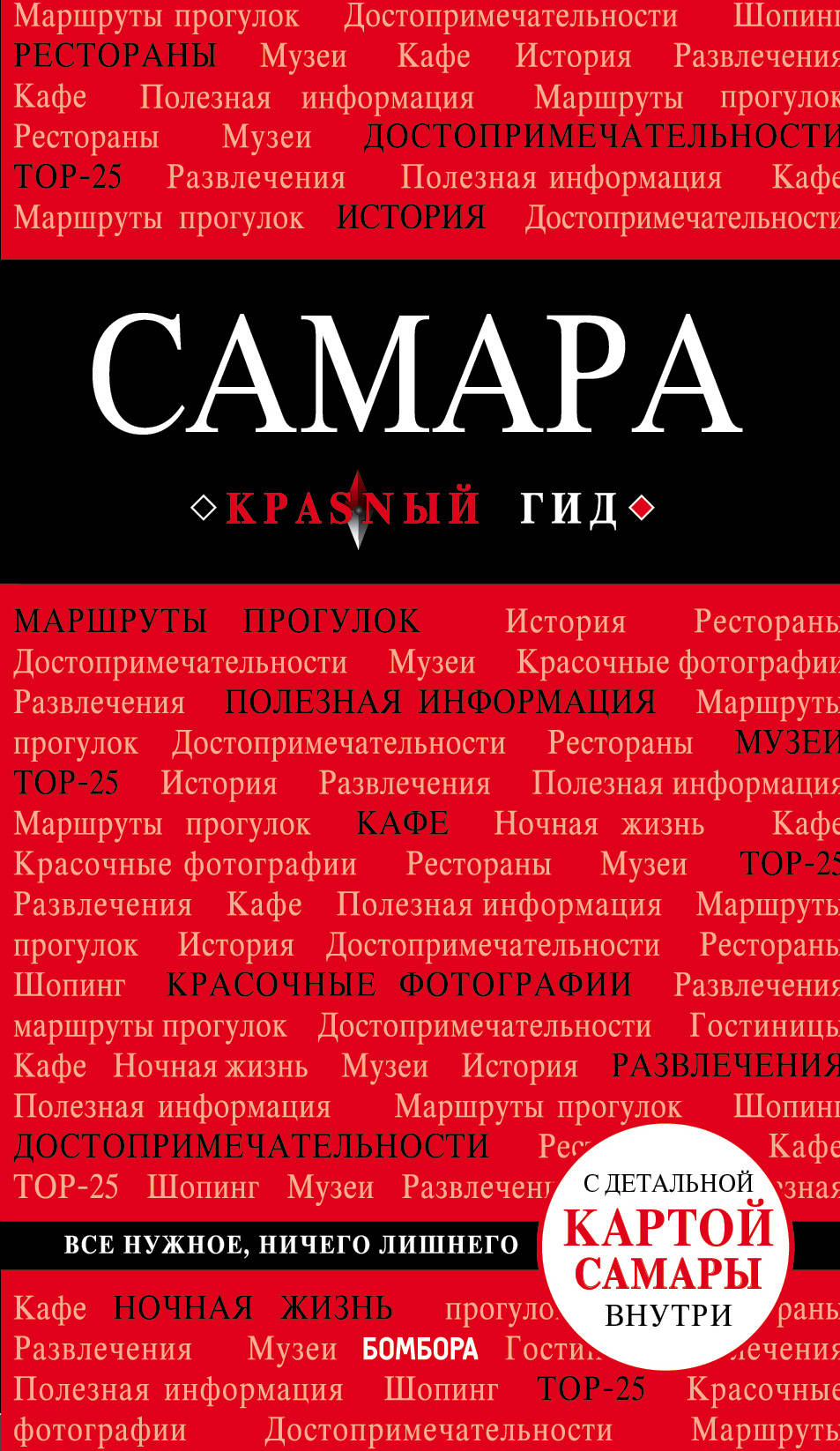 Д. Е. Кульков Самара. Путеводитель (+ карта)