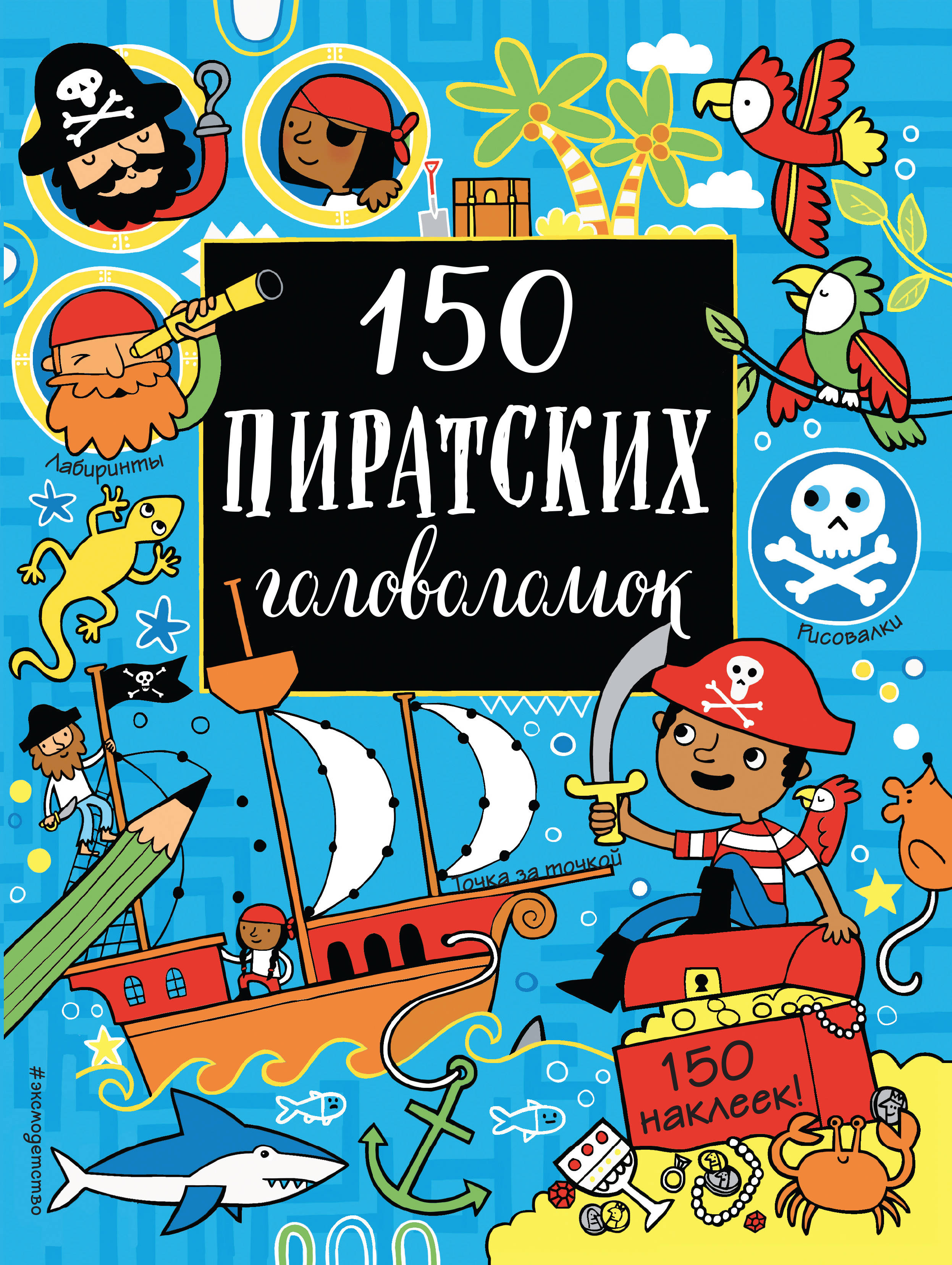 150 пиратских головоломок
