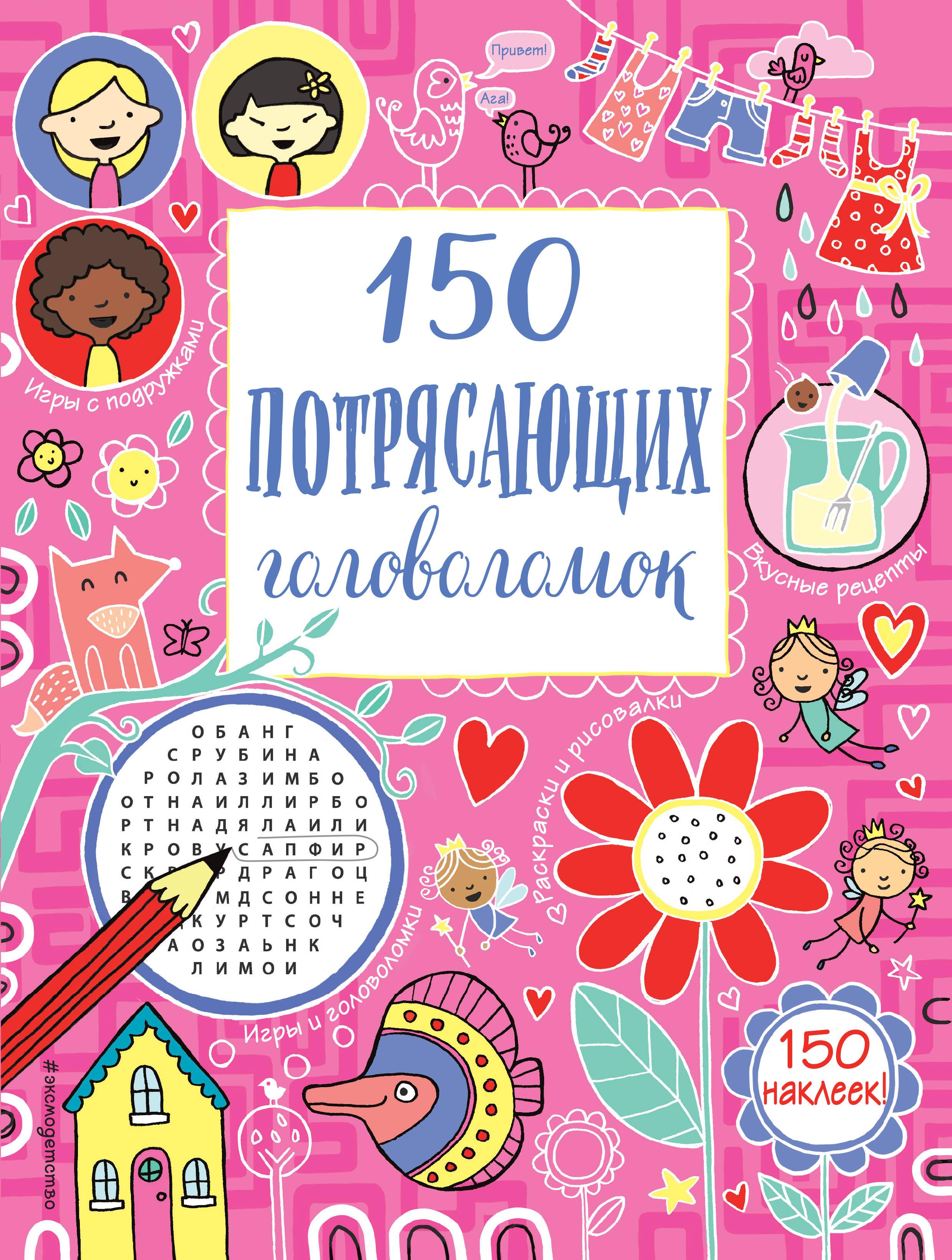 150 потрясающих головоломок (+ наклейки)