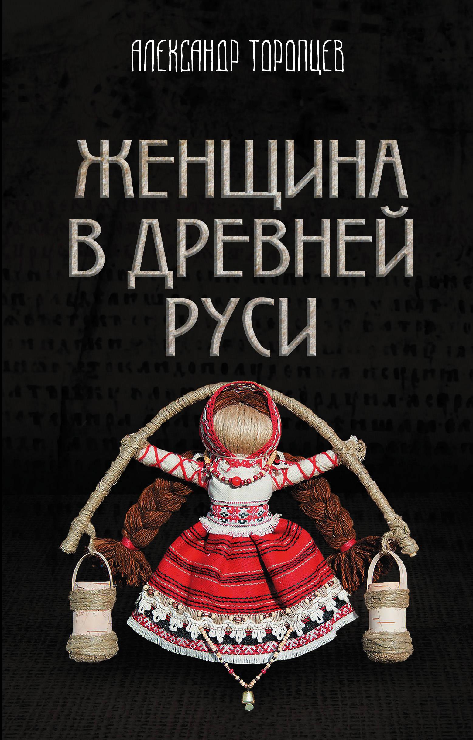 Zakazat.ru Женщина в Древней Руси. Александр Торопцев
