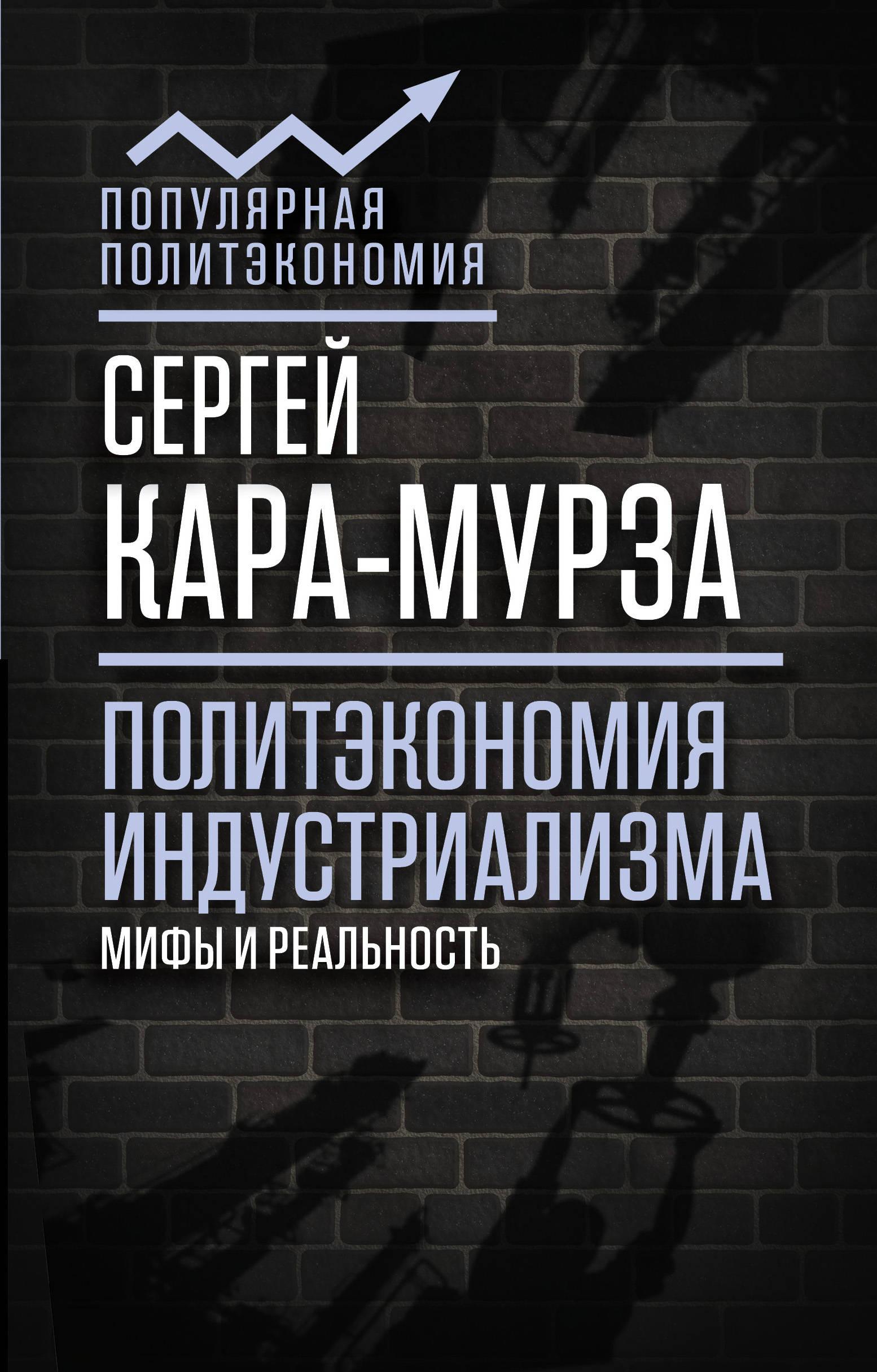 Сергей Кара-Мурза Политэкономия индустриализма. Мифы и реальность сергей кара мурза гражданская война в россии