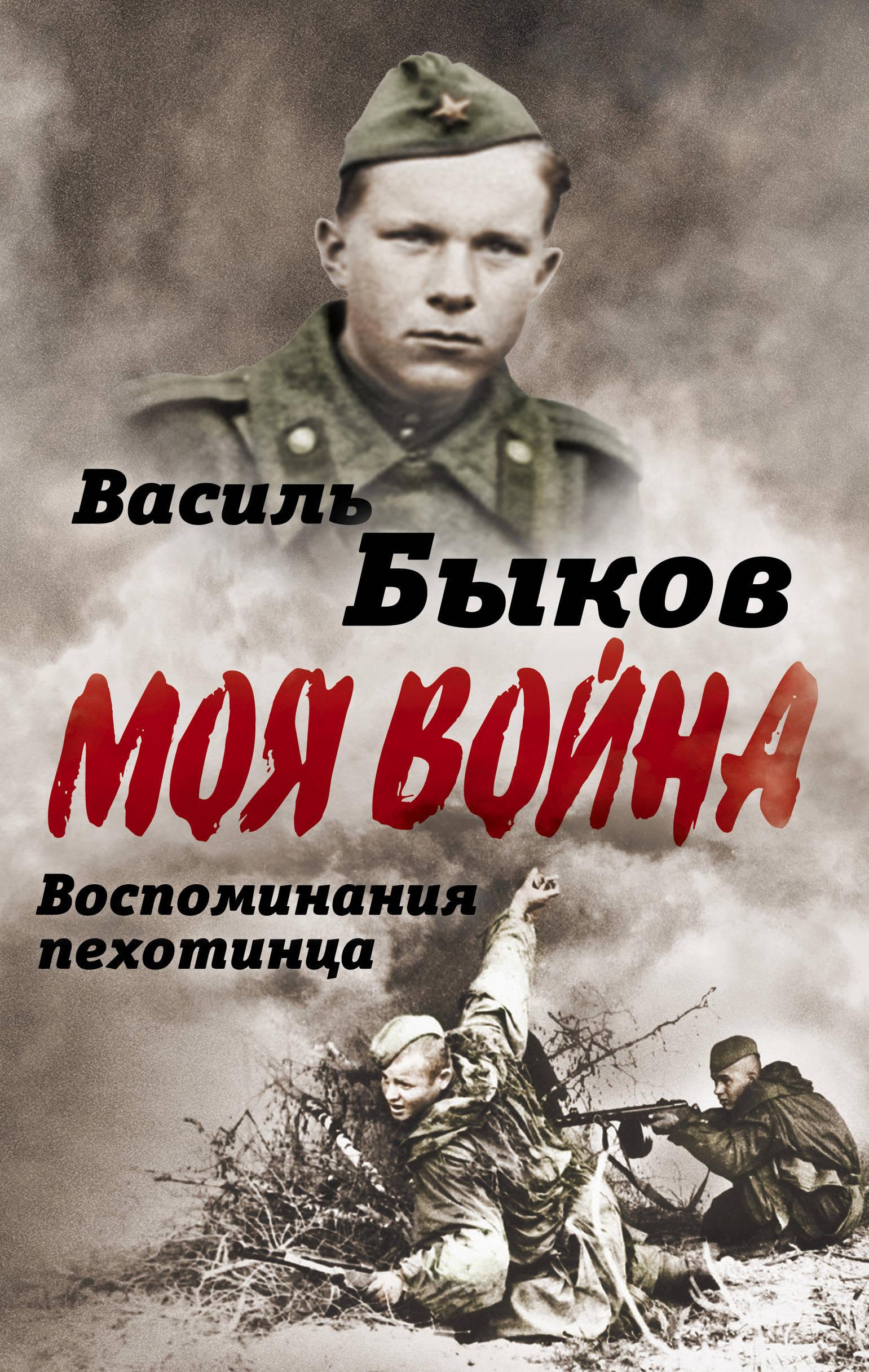 Василь Быков Жестокая правда войны Воспоминания пехотинца