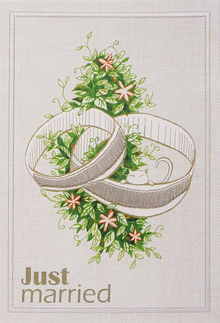 Открытка поздравительная Just Married, с вышивкой. 7717754 открытка конверт мокко студия тетя роза