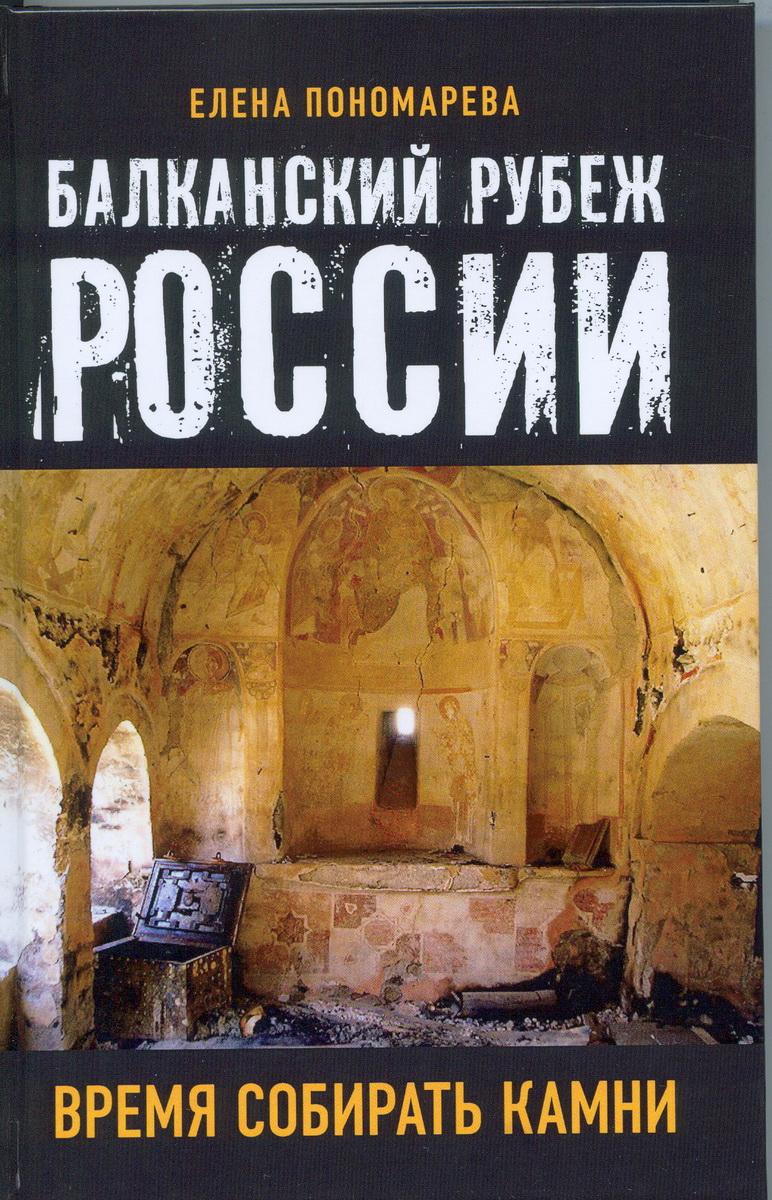 Елена Пономарева Балканский рубеж России. Время собирать камни