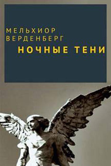 Мельхиор Верденберг Ночные тени ISBN: 978-5-94161-823-1