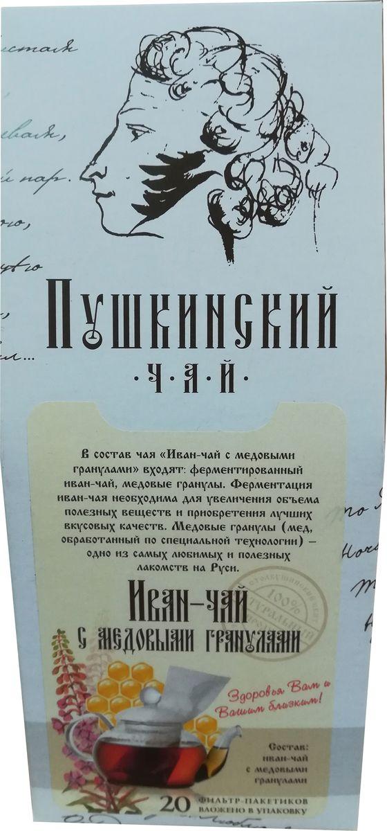 Чай Столбушинский Пушкинский (иван-чай+медовые гранулы), 100 г эффективный дели 100 00 393 г контактный цилиндра