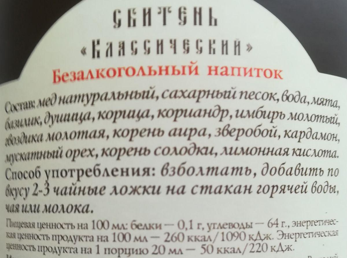 Сбитень Столбушинский Классический, 100 мл Столбушинский