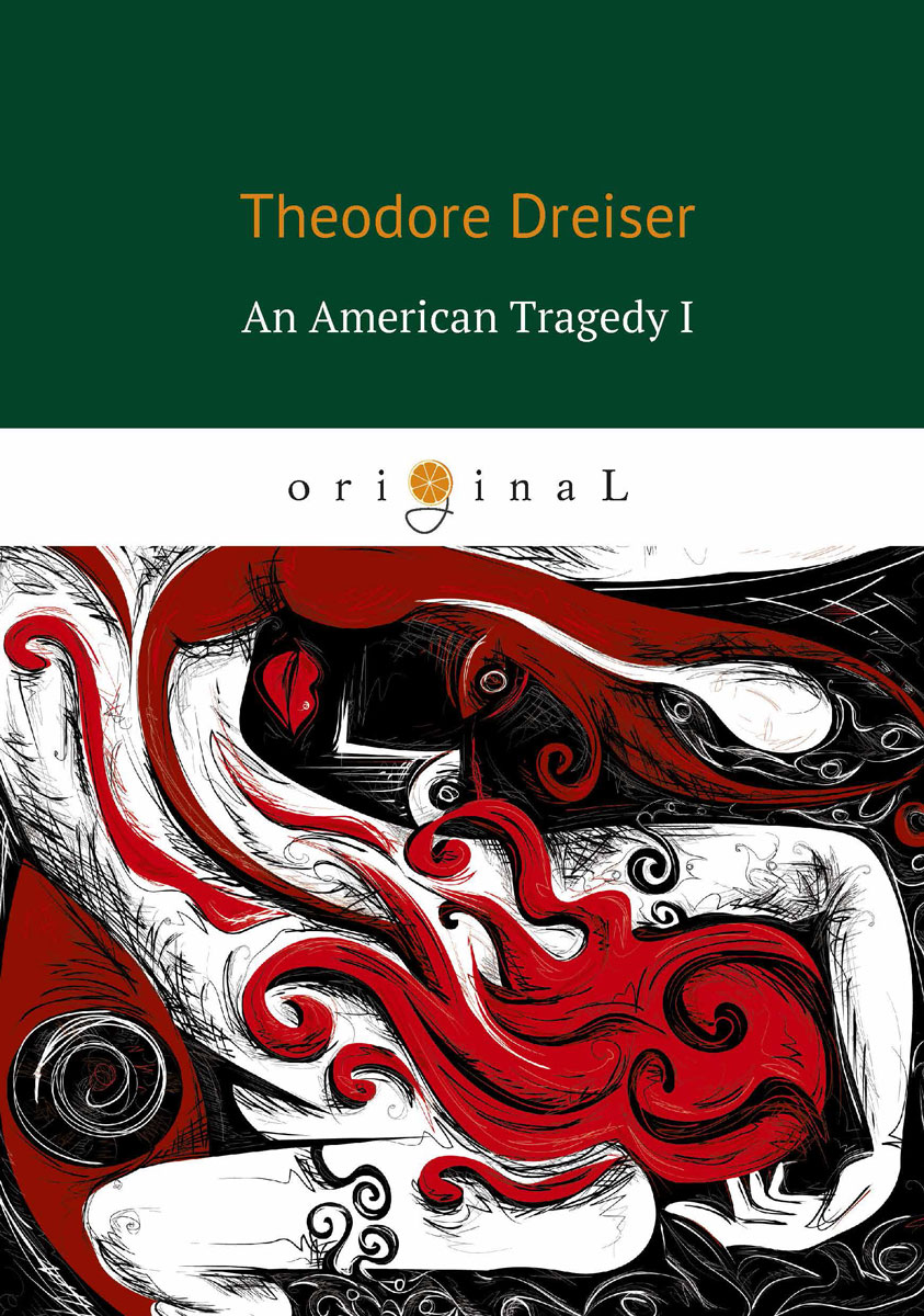 Dreiser T. An American Tragedy I майка print bar the one american skull