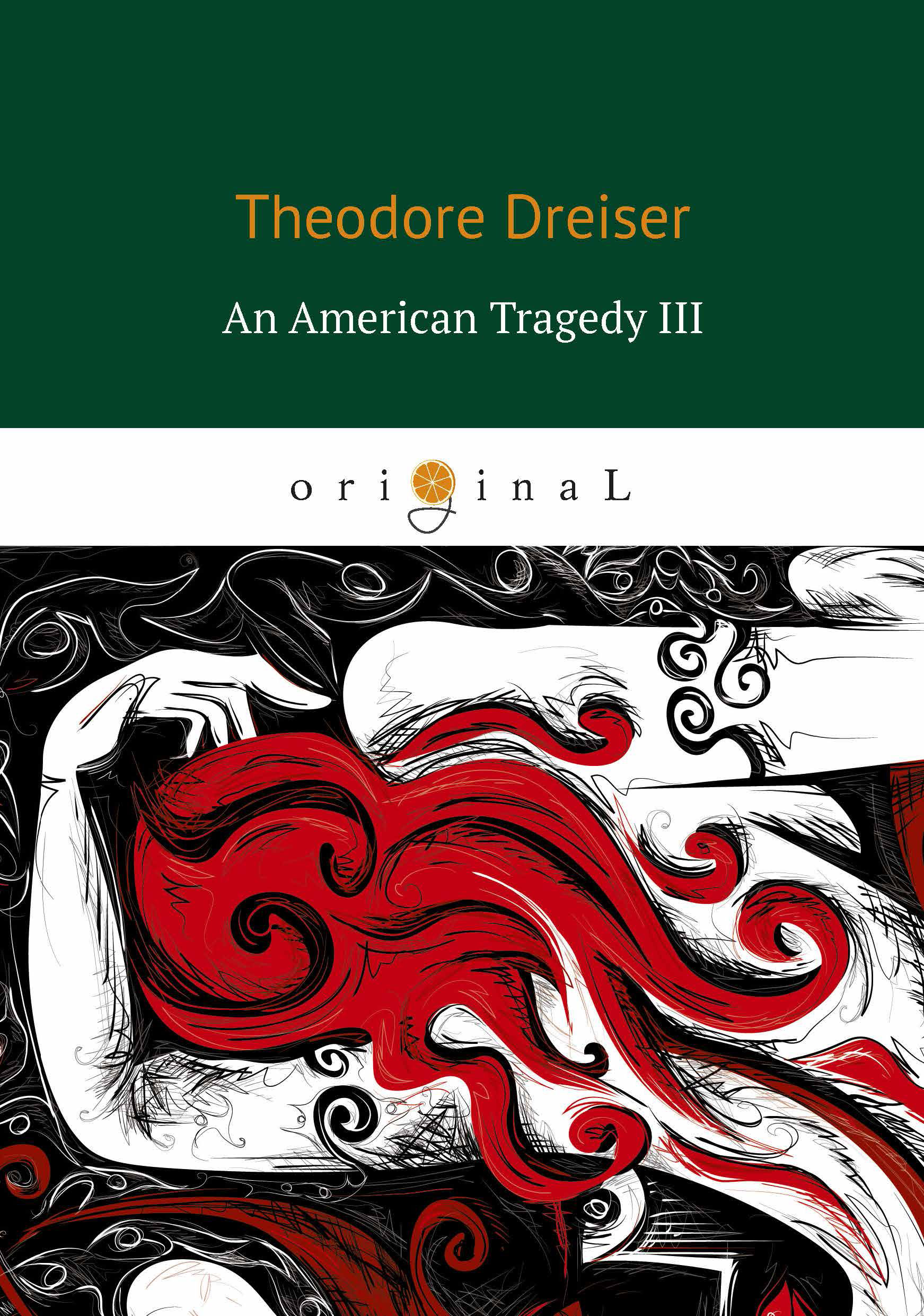 Dreiser T. An American Tragedy III майка print bar the one american skull