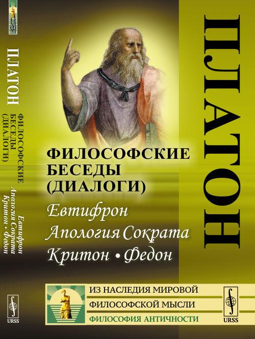 Платон Философские беседы (диалоги). Евтифрон. Апология Сократа. Критон. Федон
