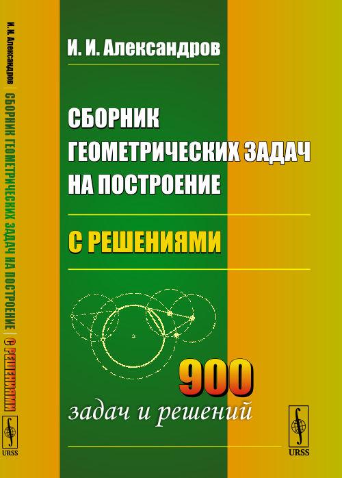 Zakazat.ru: Сборник геометрических задач на построение (с решениями). И. И. Александров