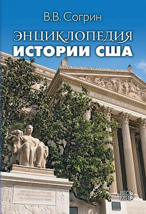 Согрин В.В. Энциклопедия истории США