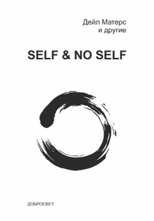 Self и No-Self. Продолжение диалога между буддизмом и психотерапией