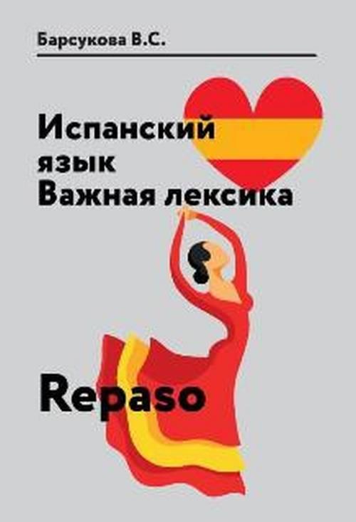 Испанский язык. Важная лексика. Учебное пособие / Repaso. В. С. Барсукова