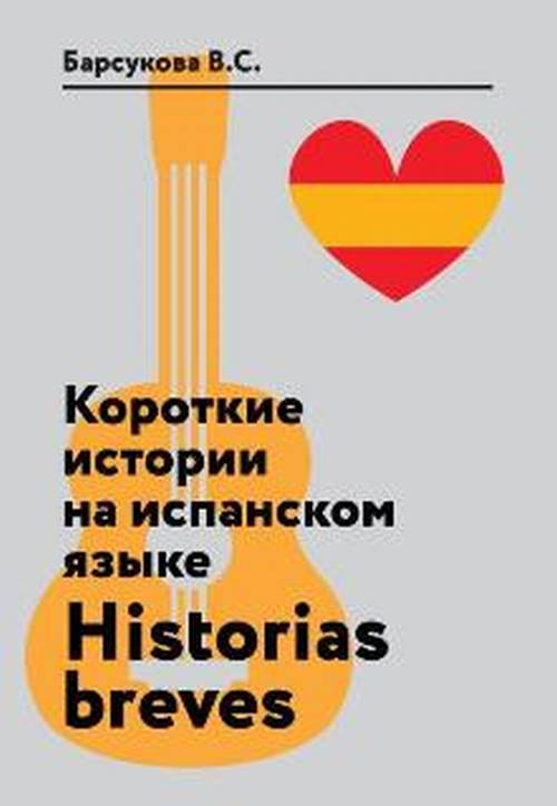Барсукова В.С. Короткие истории на испанском языке. Historias breves. Учебное пособие
