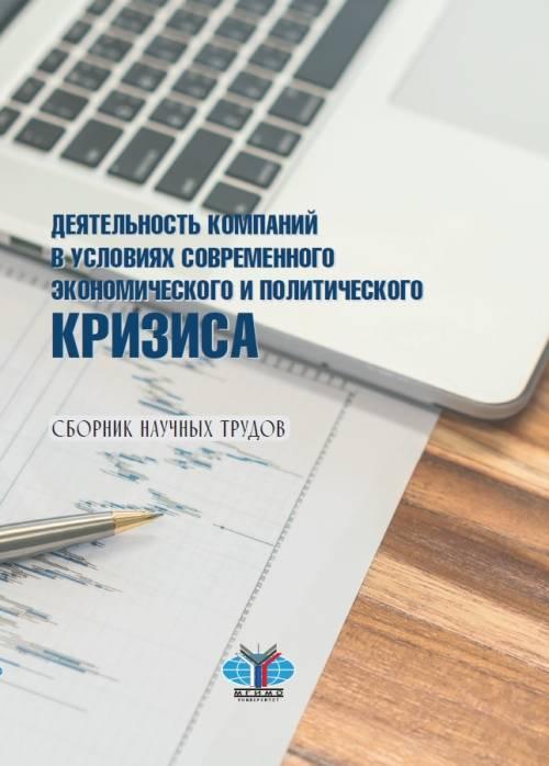 Деятельность компаний в условиях современного экономического и политического кризиса. Сборник научных трудов.