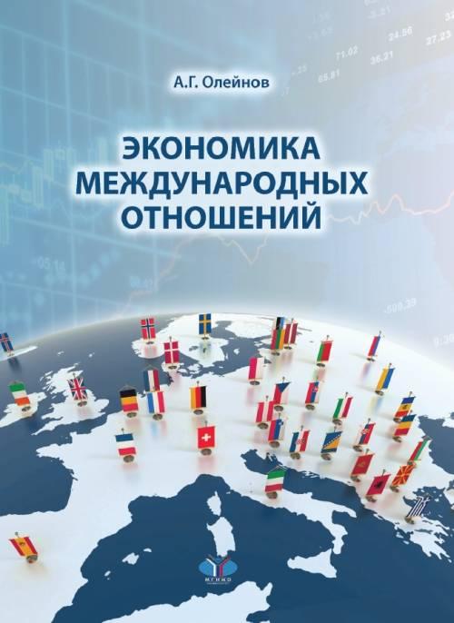 А.Г. Олейнов Экономика международных отношений