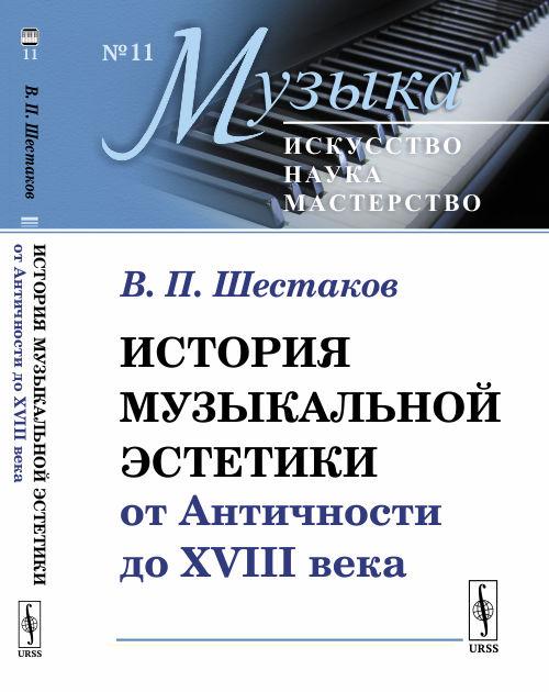 Шестаков В.П. История музыкальной эстетики от Античности до XVIII века ISBN: 978-5-9710-5190-9