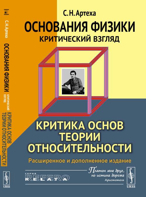 Zakazat.ru: Основания физики (критический взгляд). Критика основ теории относительности. С. Н. Артеха