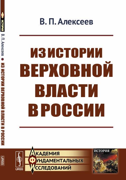 В. П. Алексеев Из истории верховной власти в России ISBN: 978-5-9710-5419-1