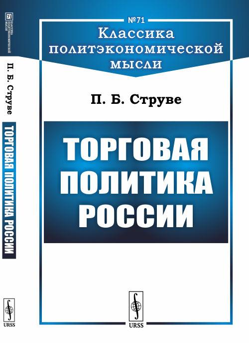 П. Б. Струве Торговая политика России ISBN: 978-5-9710-5420-7
