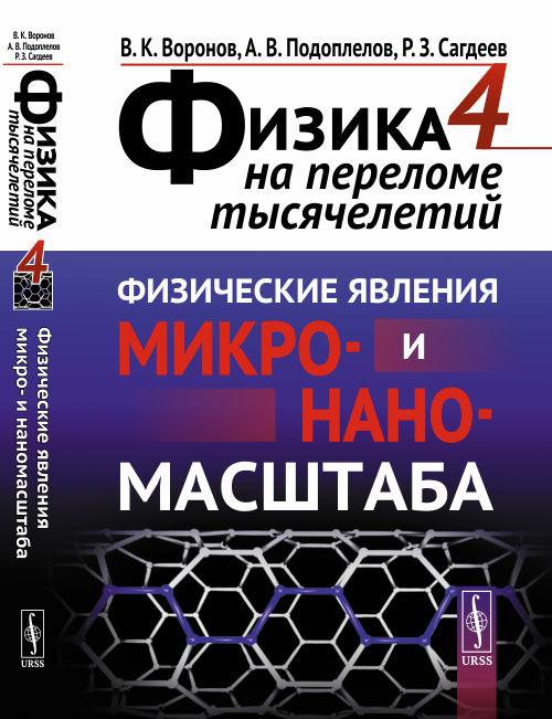 Физика на переломе тысячелетий. Книга 4. Физические явления микро- и наномасштаба