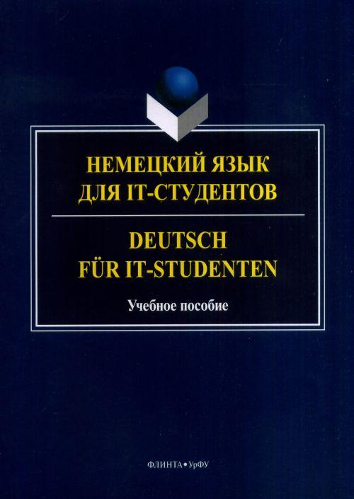 Немецкий язык для IT-студентов. Учебное пособие / Deutsch fur IT-Studenten цены онлайн