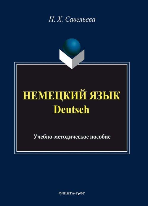 Немецкий язык / Deutsch