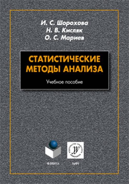 Статистические методы анализа. Учебное пособие