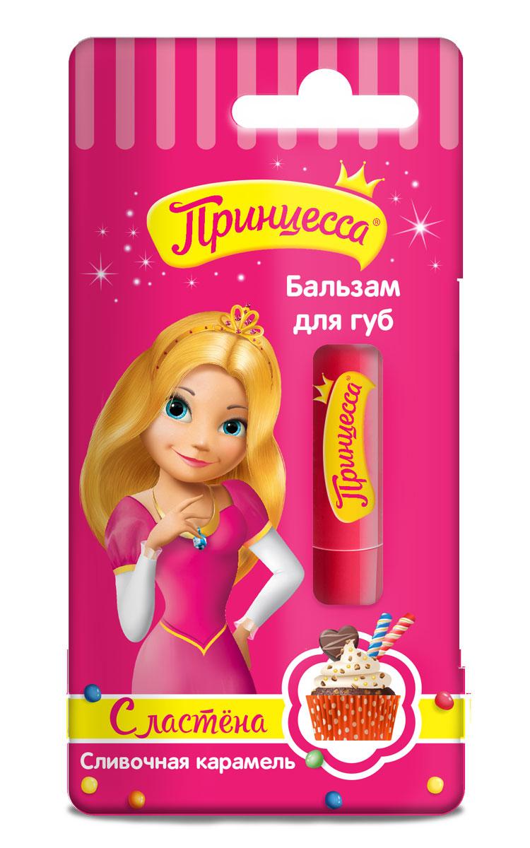Принцесса Сластёна Бальзам для губ Сливочная карамель 3,5 г Принцесса