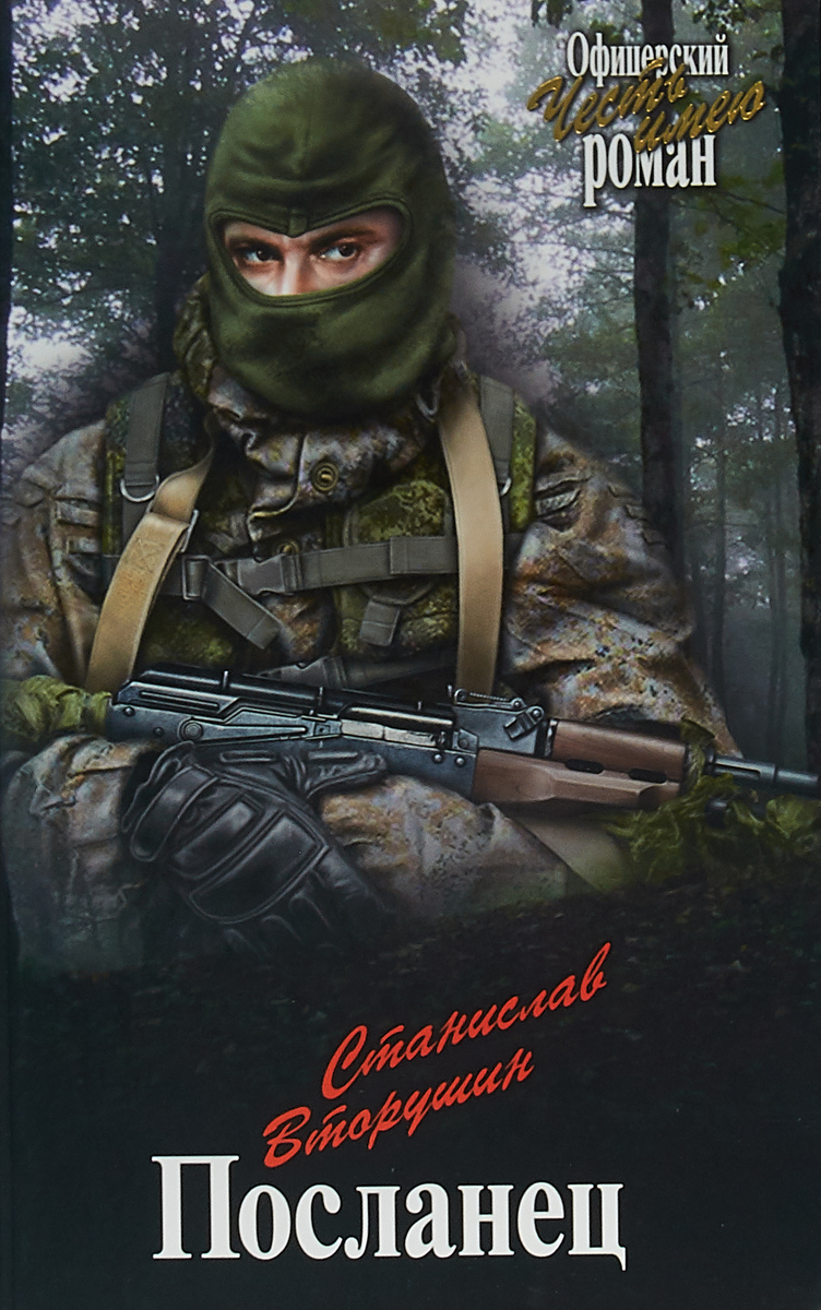 Станислав Вторушин Посланец ISBN: 978-5-4444-6624-7