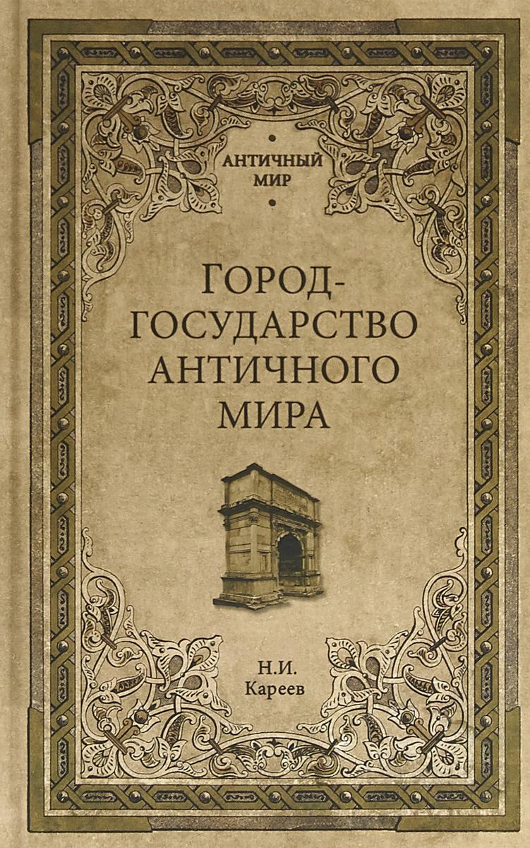 Н. И. Кареев Город-государство античного мира ISBN: 978-5-4484-0088-9