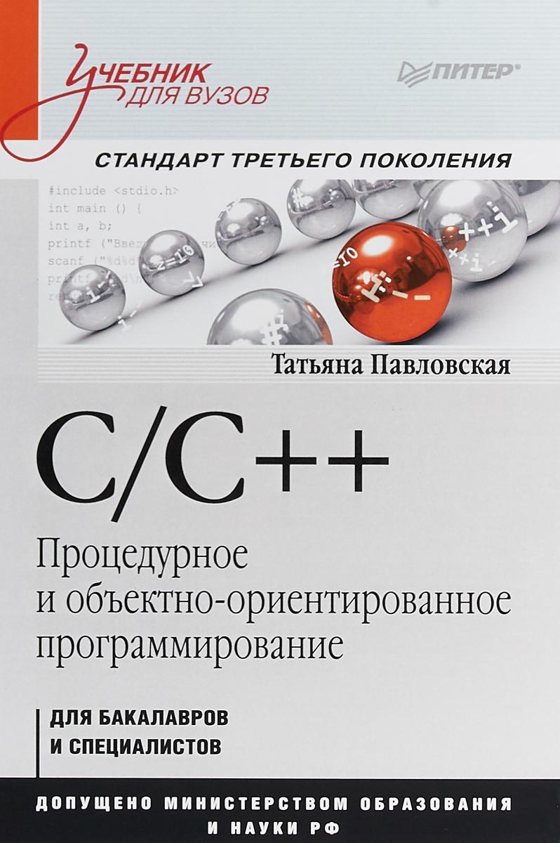Т. А. Павловская C/C++. Процедурное и объектно-ориентированное программирование. Учебник цена 2017