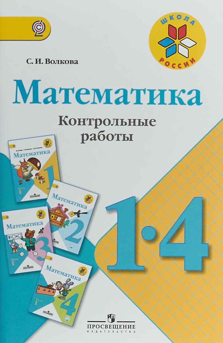 С. И. Волкова Математика. 1-4 классы. Контрольные работы повторение и контроль знаний математика 9 11 классы книга 4 контрольные работы с решениями