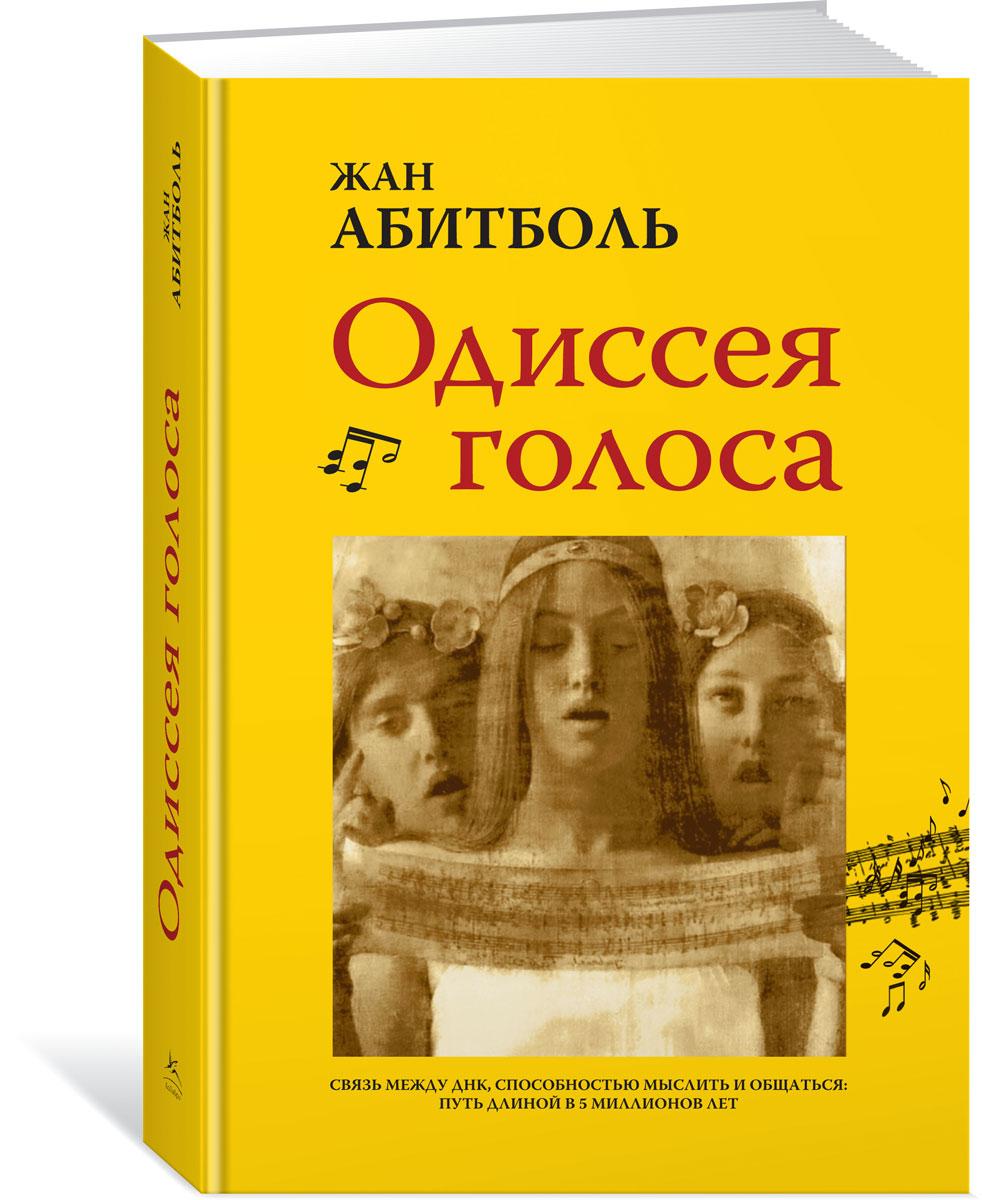 Абитболь Жан Одиссея голоса. Связь между ДНК, способностью мыслить и общаться. Путь длиной в 5 миллионов лет ISBN: 978-5-389-12513-1