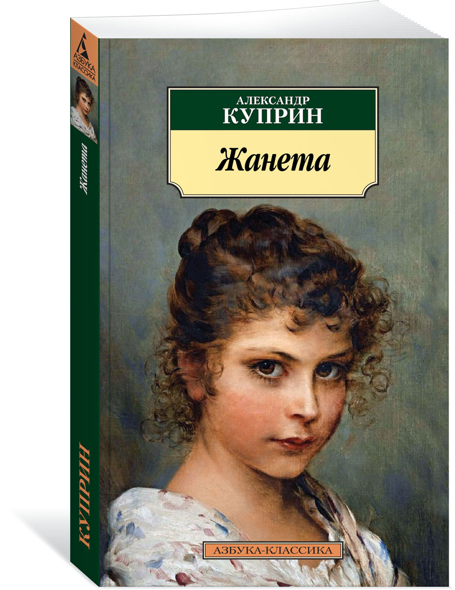 Куприн Александр Жанета ISBN: 978-5-389-14563-4 а и куприн резеда