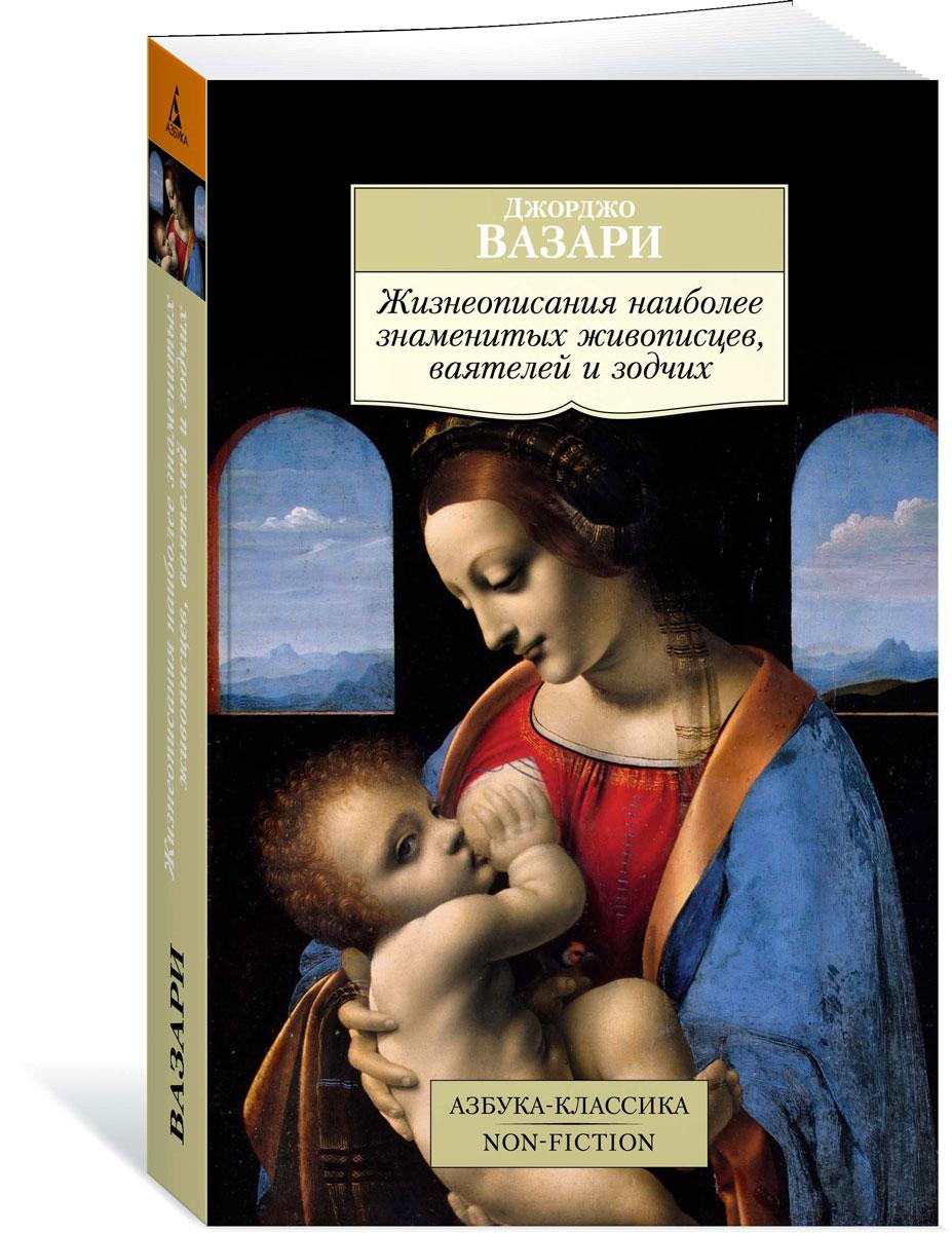 Вазари Джорджо Жизнеописания наиболее знаменитых живописцев, ваятелей и зодчих ISBN: 978-5-389-14574-0