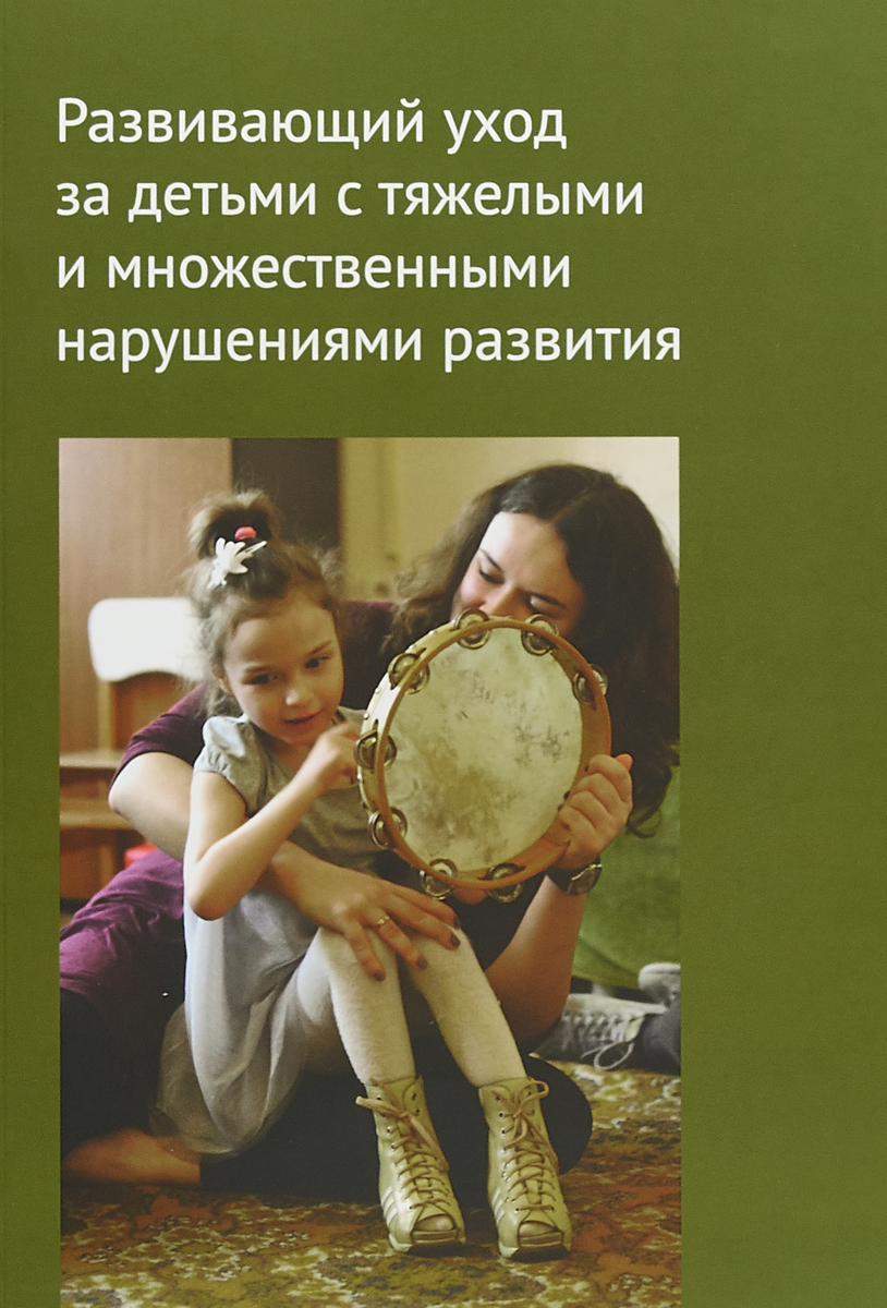 О. Бояршинова,М. Комарова,Анна Пайкова Развивающий уход за детьми с тяжелыми и множественными нарушениями развития ISBN: 978-5-4212-0495-4