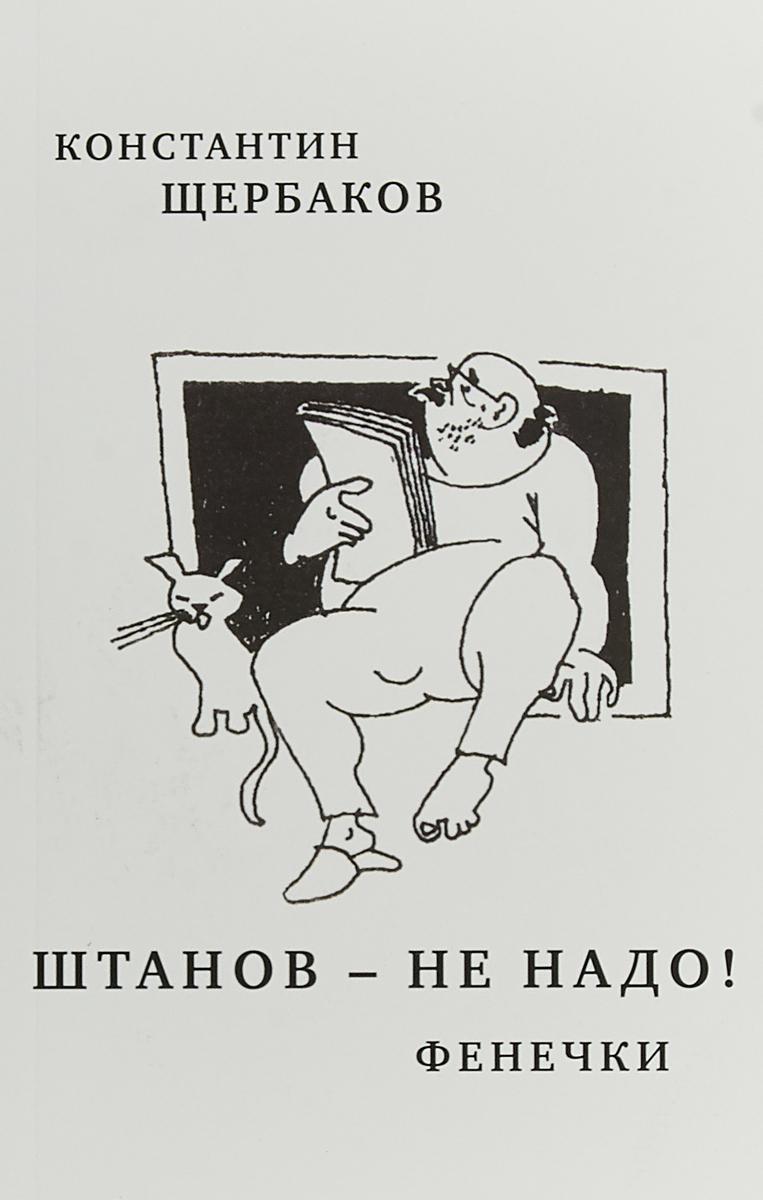 Константин Щербаков Штанов - не надо! Фенечки